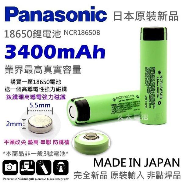✚久大電池❚ 日本原裝進口 日本 國際牌 Panasonic 18650 NCR18650B 3400mAh 鋰電池