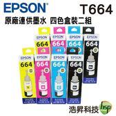 【四色兩組】EPSON T664  原廠盒裝填充墨水 適用L120/L310/L360/L365/L485/L380/L550/L565/L1300