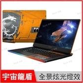 微星msi GE66 Dragonshield 10SGS 宇宙龍盾限定版電競筆電~15