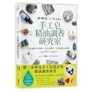 娜娜媽×Aroma手工皂精油調香研究室(70支最適合入皂的精油.200+香氛配方