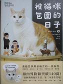 【書寶二手書T1/寵物_NSY】黃阿瑪的後宮生活-被貓咪包圍的日子_黃阿瑪