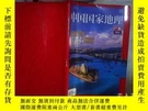 二手書博民逛書店中國國家地理罕見廣東特刊 。Y180897