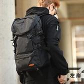 小號超大容量後背包行李包休閒書包戶外輕便男女登山背包【左岸男裝】