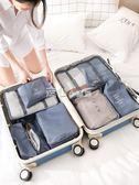 旅行收納袋套裝行李箱收納袋整理包旅游必備衣服內衣收納包分裝袋  走心小賣場igo