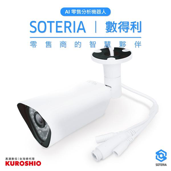[KUROSHIO黑潮總代理] Soteria數得利 室外智慧分析監控攝影機 AR4B 人流計算 臉部辨識