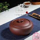 紫砂茶葉罐手工普洱茶盒陶瓷密封儲存茶罐【匯美優品】