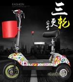 迷你折疊電動三輪車成人女士小型電瓶車鋰電池電動車接送孩子MBS「時尚彩虹屋」