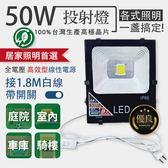 50W LED 照明燈 白黃光 防水投射燈 探照燈 緊急照明 居家照明 施工照明 廣告燈 投光燈 舞台燈 (100W)