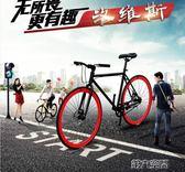 自行車 死飛自行車成人活飛賽車公路車實心胎學生男女款雙碟剎單車熒光 igo 第六空間
