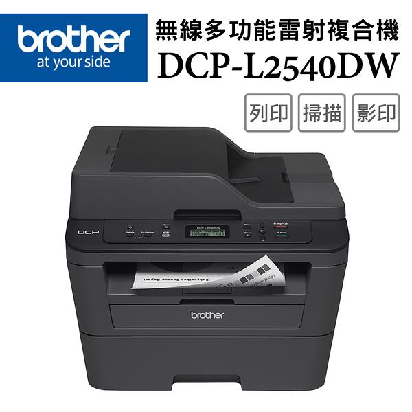 (VIP)Brother DCP-L2540DW 無線雙面多功能雷射複合機