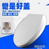 馬桶蓋板通用坐便蓋圈老式馬桶蓋V型大U型O型加厚緩降廁板上裝式 【韓語空間】 YTL
