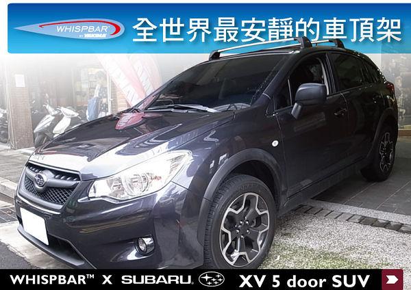 ∥MyRack∥WHISPBAR FLUSH BAR Subaru XV 專用車頂架∥全世界最安靜的行李架 橫桿∥