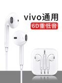 耳機 耳機適用vivo通用x9x21vivox23vivox20x7x6plus男女vivoy67 66y85線入耳式vivoz3耳塞s手機i