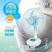 □KINYO 耐嘉 CF-1401/CF-1402 14吋 充電式風扇/續航力45hrs/LED燈/電風扇/充電式/攜帶式/節能環保