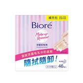 Biore蜜妮 深層卸粧棉補充包46片 【康是美】