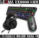 [地瓜球@] LEXMA LX9000 火鳳凰 機械式鍵盤 滑鼠 耳機 電競 組合包 套裝組