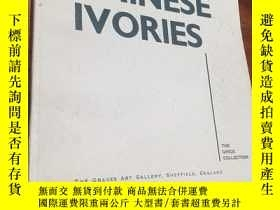 二手書博民逛書店Chinese罕見Ivories 中國牙雕 Grice 收藏 1