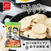 日本 Oyatsu 餃子皮餅乾 40g 柚子胡椒 餃子皮 餅乾 脆餅乾 日本餅乾 零食