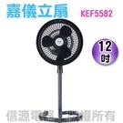 【新莊信源】德國嘉儀HELLER-高效能旋風循環扇 KEF5582