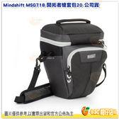 Mindshift Outbound Holster 20 MSG718 開拓者槍套包 公司貨 相機 三角包 MS718