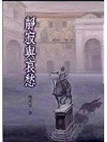 二手書博民逛書店 《52靜寂與哀愁》 R2Y ISBN:9571437247│陳景容