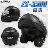 【ZEUS 瑞獅 ZS 3500 黑 可樂帽 碳纖維安全帽 】內藏鏡片、航太材質