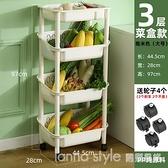 廚房置物架落地多層果蔬菜架子菜籃子小推車菜筐收納用品家用大全 全館新品85折 YTL