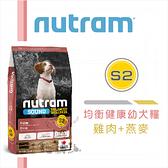 【nutram紐頓】均衡健康幼犬,S2雞肉+燕麥,加拿大製(2kg)