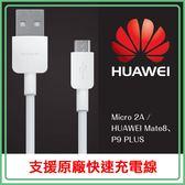 好舖・好物➸【華為 Micro 2A】HUAWEI 華為 原廠 傳輸線 快速充電線 Mate9 P9 PLUS