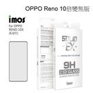 【iMOS】2.5D滿版9H強化玻璃保護貼 OPPO Reno 10倍變焦版 (6.6吋) 美商康寧