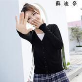 針織開衫女秋季新款針織衫薄外套外搭開衫 蘇迪奈