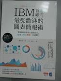 【書寶二手書T9/電腦_OHJ】IBM首席顧問最受歡迎的圖表簡報術掌握69招視覺化溝通技巧_清水久三子