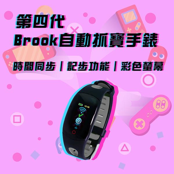 雲城 Brook 自動 抓寶手錶 抓寶手環 抓寶第四代 運動手錶 計步器