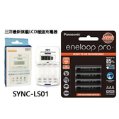 三洋SANLUX 旗艦型LCD極速充/放電器 SYNC-LS01搭國際牌eneloop pro 4號 950mAh