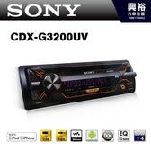 【SONY】CDX-G3200UV CD/USB/AUX/Android音響主機*公司貨