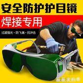 護目鏡 電焊眼鏡氬弧焊焊工專用燒焊眼鏡打磨防飛濺防強光焊工墨鏡護目鏡 薇薇家飾