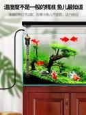 魚缸加熱棒自動恒溫小型省電水族箱熱帶魚玻璃加溫棒烏龜缸加溫器 薇薇