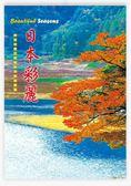 2020日本進口膠片月曆~SG19501日本彩麗*13張-雙月曆 ~天堂鳥月曆