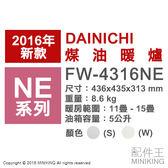 【配件王】日本代購 一年保 空運 DAINICHI FW-4316NE 煤油暖爐 15疊 暖氣