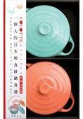 COCOTTE RECIPES 一個人的日本輕食砂鍋食譜:飯‧麵‧家常菜篇(附限