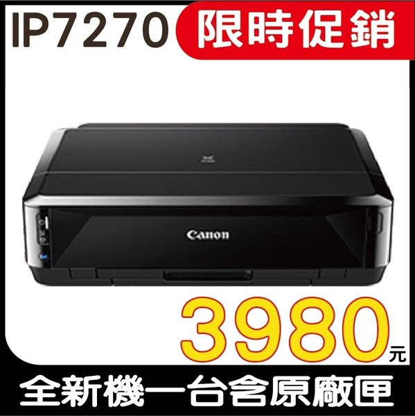 【限時促銷↘3980】Canon PIXMA IP7270 無線光碟印相機 全新機