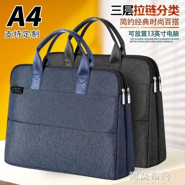 公文包 手提文件袋拉鏈A4公文包多層大容量13英寸手提包帆布男式女士會議資料袋 阿薩布魯