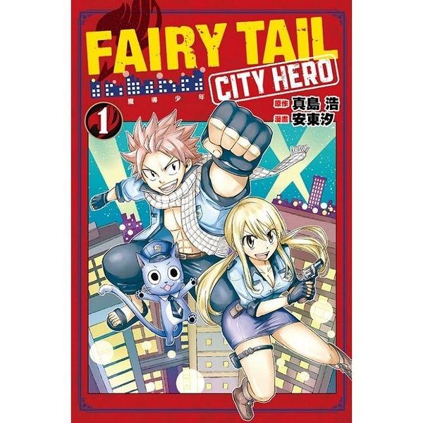 FAIRY TAIL魔導少年 CITY HERO 01