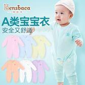 純棉嬰兒春秋冬季睡衣服裝男女寶寶新生兒0-6個月3連體衣哈衣爬服
