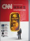 【書寶二手書T1/語言學習_HRR】CNN互動英語精選-財經產業_LiveABC