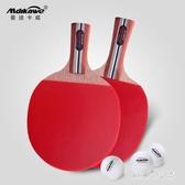 乒乓球拍兒童雙拍兩只裝初學者小學生2星運動打球拍長直拍橫拍訓練球 EY6832『MG大尺碼』