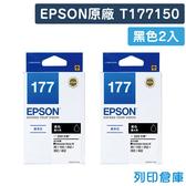 EPSON 2黑組合包 T177150 / 177 原廠標準型墨水匣 /適用 EPSON XP102/XP202/XP225/XP302/XP402