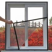家用紗窗紗網自粘非簡易磁性磁鐵門簾自裝魔術貼防蚊子沙窗簾拆卸 盯目家