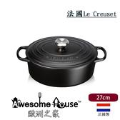 法國 Le Creuset 新式 signature 27cm 橢圓鍋 - 黑色 鑄鐵 燉飯 煮湯