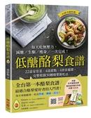 低醣酪梨食譜:22道家常菜‧4道甜點‧4款常備醬,完整收錄30種酪梨新吃法